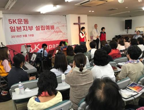 일본 지부 5k 운동