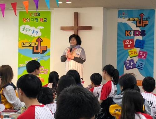 1기 키즈왕의재정학교